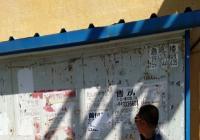 民旺社区清理野广告   扮靓居民区