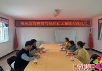 新兴街道民旺社区联合州应急管理局 召开精准对接座谈会