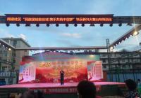 民盛社区开展民族团结助创城· 携手共圆中国梦文艺演出