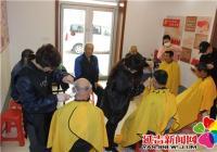 义诊义剪活动为老人服务 营造良好社区氛围温暖空巢心