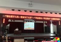 """朝阳川镇开展""""不忘初心,牢记使命""""主题教育宣讲活动"""
