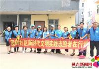 园辉社区组织开展助力创城志愿服务活动