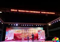 """民泰社区""""迎州庆67周年 打造幸福和谐社区""""快乐新兴"""