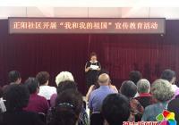"""正阳社区开展""""我和我的祖国"""" 主题宣传教育活动"""