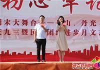 北山街道举办庆九三暨民族团结进步月文艺演出