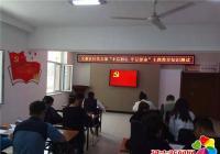 """文新社区党支部开展""""不忘初心 牢记使命""""主题教育知识测"""