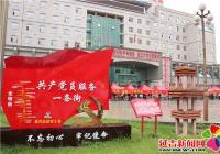 新兴街道共产党员服务一条街 健康服务大集暖人心