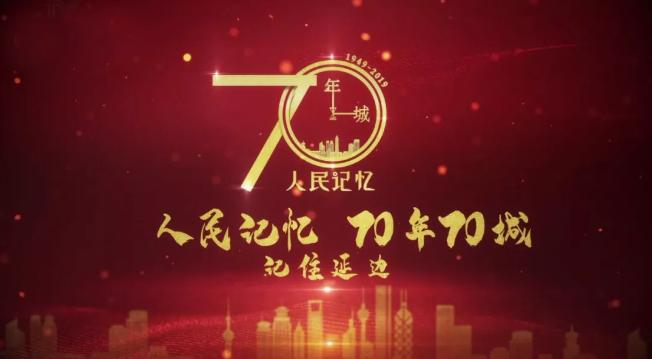 人民记忆:70年70城·记住延边