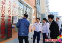 省应急管理厅领导莅临向阳社区检查指导工作