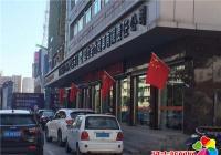 """""""迎国庆、挂国旗""""新兴街头别样红"""
