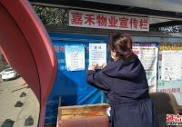 长青社区强力宣传落实计生奖扶政策