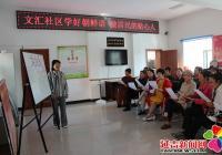 文汇社区学好朝鲜语 做居民的贴心人