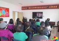 新兴街道民和社区开展法律知识讲座