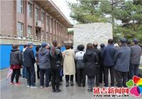 长林社区党总支组织党员参观延吉监狱遗址