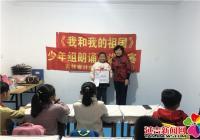 园辉社区计生协会举办《我和我的祖国》演讲朗诵比赛