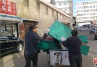 清理破旧沙发  美化社区环境