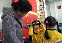 参观消防基地 增强消防意识