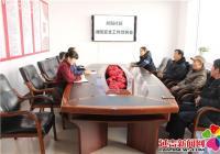 旭阳社区召开消防安全及冬季清雪