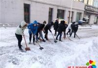 河南街道积极开展清扫积雪活动