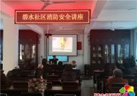 """碧水社区开展""""消防进社区创建文明城""""安全知识讲座"""