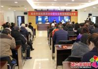 新兴街道举办延吉市全民阅读协会暨协会党支部成立大会