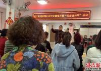 """延春社区妇联组织开展""""法治宣传周""""活动"""