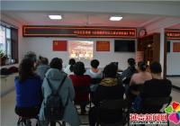 白玉社区观看《全国维护妇女儿童 合法权益》节目