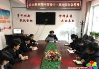 北山街道深入学习贯彻省委十一届六次全会精神