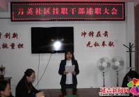 丹英社区召开挂职干部述职会议