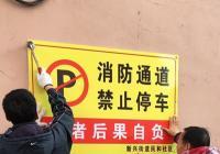 """民和社区开展消防通道""""增肥""""行动"""