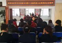 延春社区组织学习中共延吉市第十五届代表大会第四次会议精神