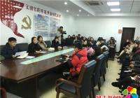 河南街道集中学习中共延吉市第十五届党代会第四次会议精神