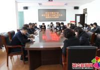 新兴街道传达学习中国共产党延吉市第十五届代表大会第四次会议精神