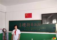 """丹吉社区关工委开展""""喜迎元旦""""活动"""