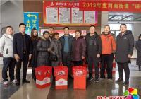 """河南街道举办2019年度""""温暖冬日""""爱心救助公益活动"""