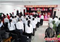 重唱红色歌曲纪念毛主席诞辰126周年