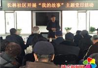 """长林社区开展""""我的故事""""主题党日活动"""