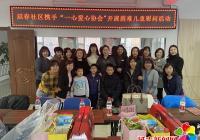 """延春社区携手""""一心爱心协会""""开展帮扶困难儿童公益活动"""