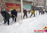 延青社区新时代文明实践站开展清雪大行动