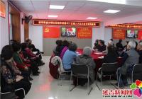 进学街道文明社区组织观看州十五届人大五次会议现场直播