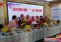 """民昌社区开展迎新年 """"长寿宴""""活动"""