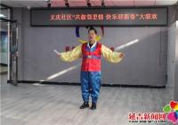 """文庆社区""""共叙邻里情 快乐迎新春""""大联欢"""