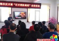 长海社区开展春节前消防安全检查及宣传 活动