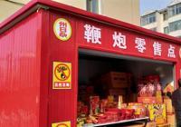 春节将至,消防安全不容忽视