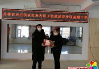 吉林省正进供求世界为延春社区捐赠口罩