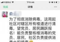 """白川社区战""""疫""""有新招  微信召集令广招消杀志愿者"""