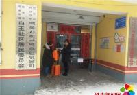 乐佰家居捐赠喷雾器 助力白玉社区疫情防控