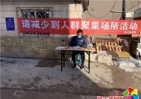 丹山社区:加强无物业小区管理 筑牢防控疫情第一线
