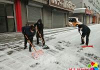 进学街道吹响清雪集结号 为疫情防控工作保驾护航