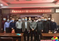 我是党员我先行,延边州教育局机关干部同舟共济筑防线!